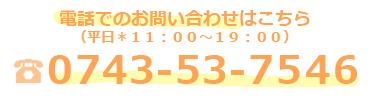 合同会社フォーワード21_電話